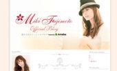 藤本美貴オフィシャルブログ「Miki Fujimoto Official Blog」