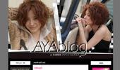 AYAblog - 松浦亜弥オフィシャルブログ -