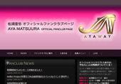 Ayaway -松浦亜弥オフィシャルファンクラブサイト